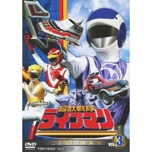 超獣戦隊ライブマン VOL.3 【DVD】