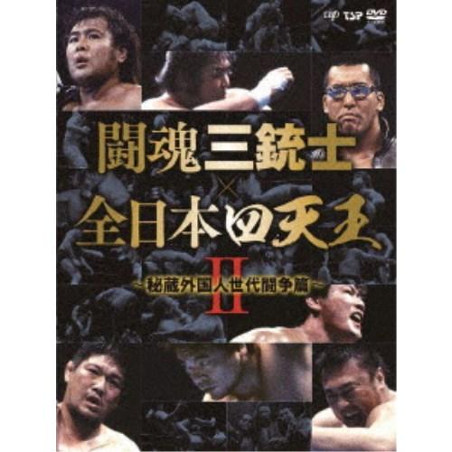 【送料無料】闘魂三銃士×全日本四天王II~秘蔵外国人世代闘争篇~ DVD-BOX 【DVD】