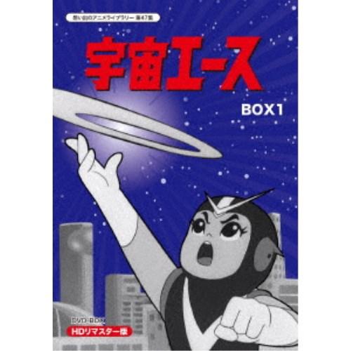【送料無料】宇宙エース HDリマスター DVD-BOX 1 【DVD】