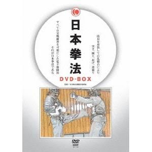 【送料無料】日本拳法 DVD-BOX 【DVD】