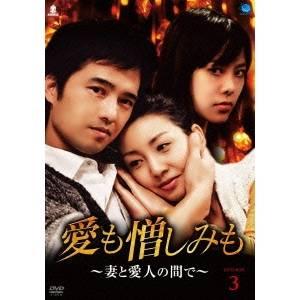 愛も憎しみも~妻と愛人の間で~ DVD-BOX3 【DVD】