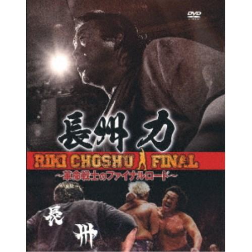 男女兼用 お気に入り 長州力 ~革命戦士のファイナルロード~ DVD