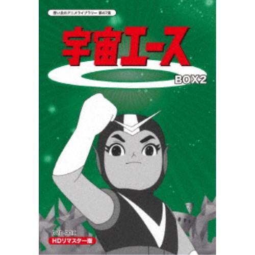 【送料無料】宇宙エース HDリマスター DVD-BOX 2 【DVD】