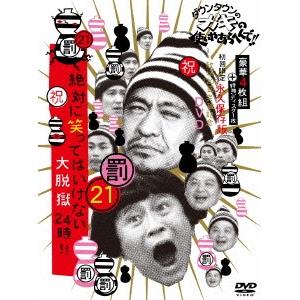 ダウンタウンのガキの使いやあらへんで!!(祝)放送1200回突破記念DVD 永久保存版 21(罰)絶対に笑ってはいけない大脱獄24時!! (初回限定) 【DVD】