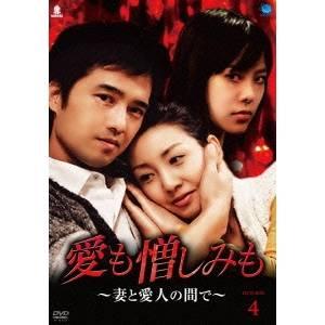愛も憎しみも~妻と愛人の間で~ DVD-BOX4 【DVD】