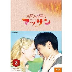 【送料無料】連続テレビ小説 マッサン 完全版 DVD-BOX3 【DVD】