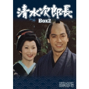 【送料無料】清水次郎長 DVD-BOX2 HDリマスター版 【DVD】