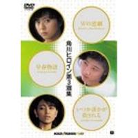 角川ヒロイン 第三選集(初回限定) 【DVD】