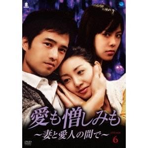 愛も憎しみも~妻と愛人の間で~ DVD-BOX6 【DVD】
