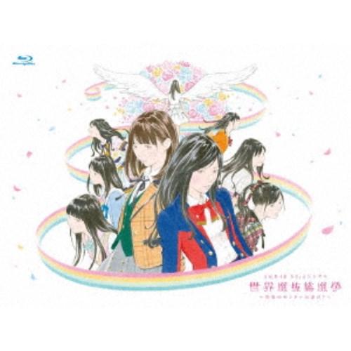 AKB48/AKB48 53rdシングル 世界選抜総選挙~世界のセンターは誰だ?~ 【Blu-ray】