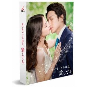 せいせいするほど、愛してる Blu-ray BOX 【Blu-ray】