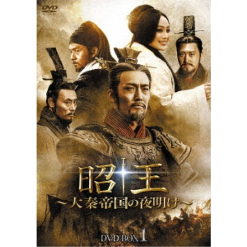 【送料無料】昭王~大秦帝国の夜明け~ DVD-BOX1 【DVD】