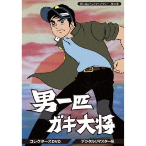 【送料無料】男一匹ガキ大将 コレクターズDVD <デジタルリマスター版> 【DVD】