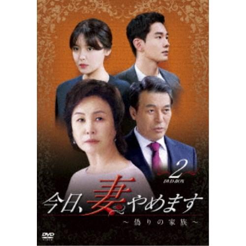 【送料無料】今日、妻やめます~偽りの家族 DVD-BOX 2 【DVD】