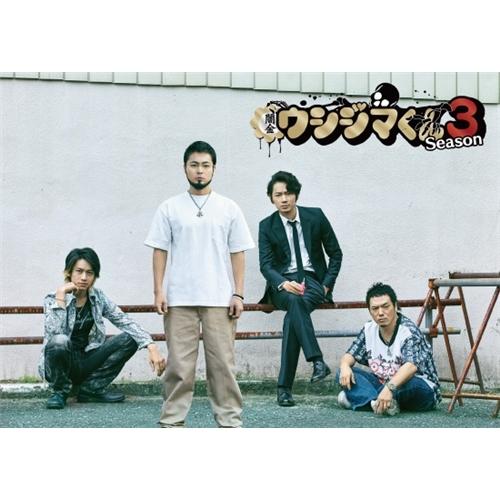 闇金ウシジマくん Season3 DVDBOX 【DVD】