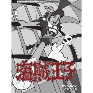 【送料無料】海賊王子 DVD-BOX デジタルリマスター版 【DVD】