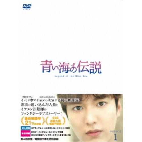 【送料無料】青い海の伝説<日本編集版> DVD-BOX1 【DVD】