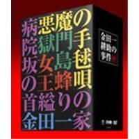金田一耕助の事件匣(5枚組)※再プレス 【DVD】