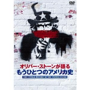 【送料無料】オリバー・ストーンが語る もうひとつのアメリカ史 DVD-BOX 【DVD】