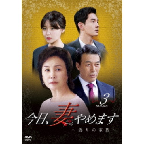 今日、妻やめます~偽りの家族 DVD-BOX 3 【DVD】