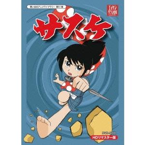 【送料無料】サスケ DVD-BOX HDリマスター版 【DVD】