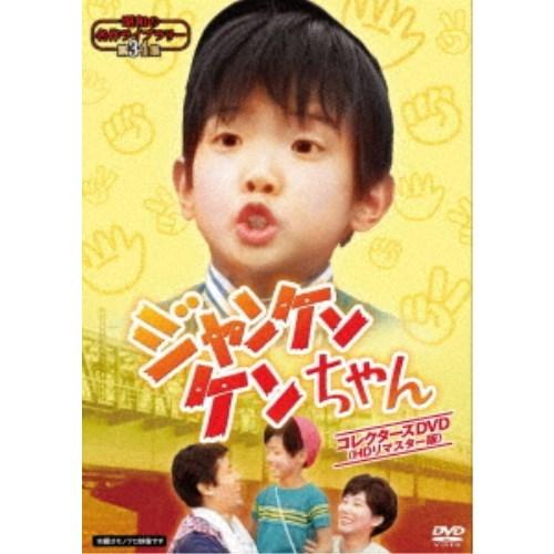 ジャンケンケンちゃん コレクターズDVD <HDリマスター版> 【DVD】