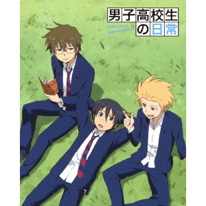 【送料無料】男子高校生の日常 DVD BOX 【DVD】