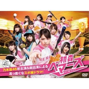 【送料無料】初森ベマーズ DVD BOX 【DVD】