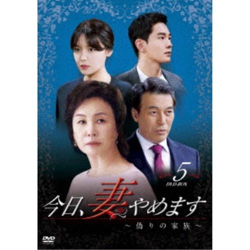 【送料無料】今日、妻やめます~偽りの家族 DVD-BOX 5 【DVD】