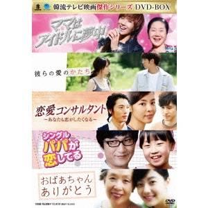 【送料無料】韓流テレビ映画傑作シリーズ DVD-BOX 【DVD】