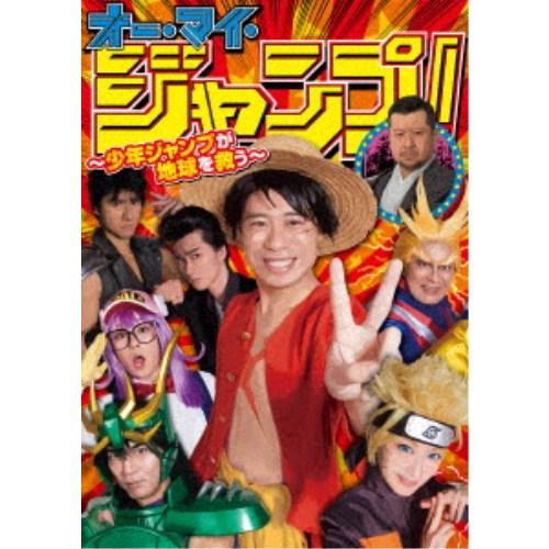 【送料無料】オー・マイ・ジャンプ!~少年ジャンプが地球を救う~ Blu-rayBOX 【Blu-ray】