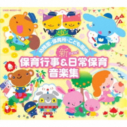 (教材)/幼稚園・保育所・こども園向 新 保育行事&日常保育音楽集 【CD】