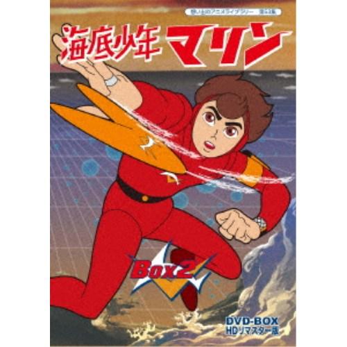 【送料無料】海底少年マリン HDリマスター DVD-BOX BOX2 【DVD】