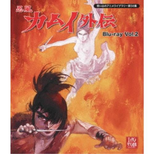 【送料無料】忍風カムイ外伝 Vol.2 【Blu-ray】