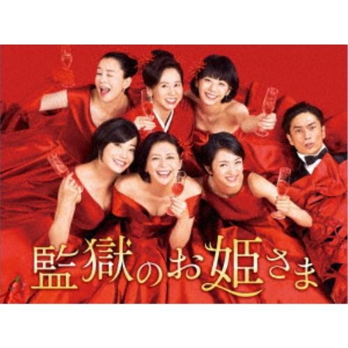 DVD-BOX 【送料無料】監獄のお姫さま 【DVD】