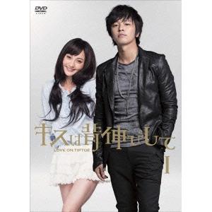 【送料無料】キスは背伸びして DVD-BOXI 【DVD】