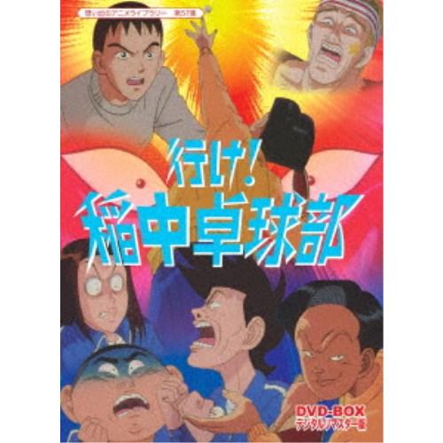 【送料無料】行け!稲中卓球部 DVD-BOX デジタルリマスター版 【DVD】