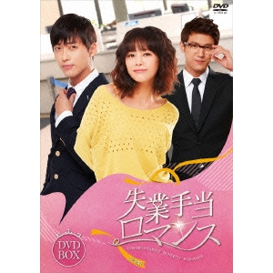 【送料無料】失業手当ロマンス 完全版 DVDコンプリートBOX 【DVD】