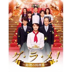 【送料無料】グ・ラ・メ!~総理の料理番~ DVD BOX 【DVD】