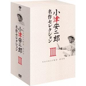 小津安二郎 名作セレクションIII 【DVD】