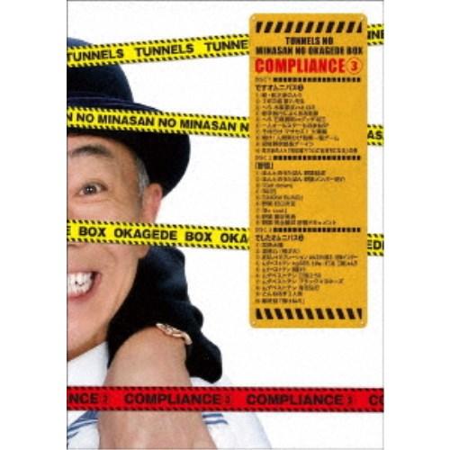 とんねるずのみなさんのおかげでBOX コンプライアンス 3 【DVD】