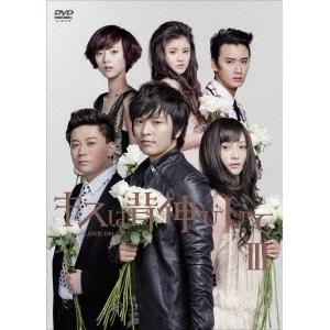 【送料無料】キスは背伸びして DVD-BOXIII 【DVD】