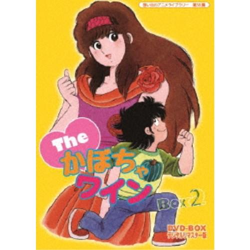 【送料無料】The□かぼちゃワイン DVD-BOX デジタルリマスター版 BOX2 【DVD】
