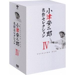 【送料無料】小津安二郎 名作セレクションIV 【DVD】