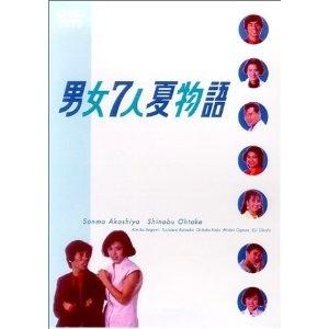 【送料無料】男女7人夏物語 DVD-BOX 【DVD】
