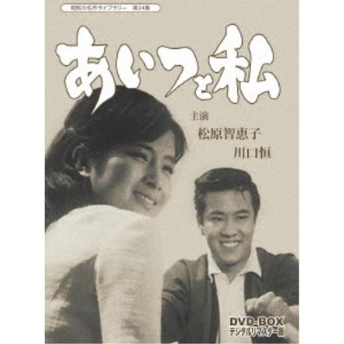 【送料無料】あいつと私 DVD-BOX デジタルリマスター版 【DVD】