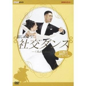 NHK DVD はじめよう!社交ダンス DVD-BOX 【DVD】