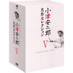 【送料無料】小津安二郎 名作セレクションV 【DVD】