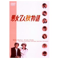 男女7人秋物語 DVD-BOX 【DVD】