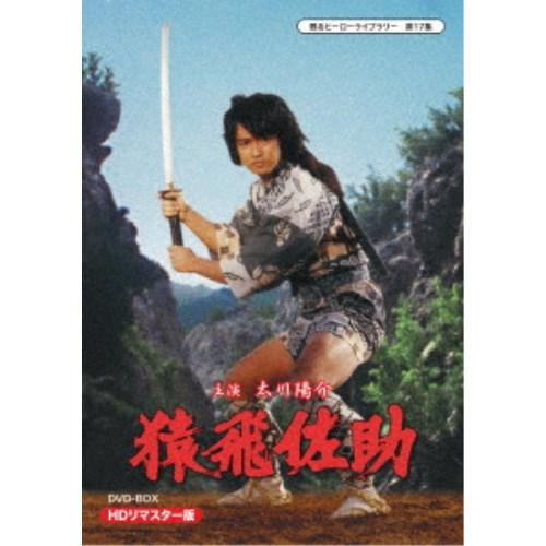【送料無料】猿飛佐助 DVD-BOX HDリマスター版 【DVD】